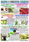 Модерно и биологично земеделие